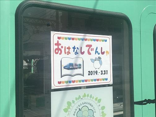 190331ohanashi22.jpg