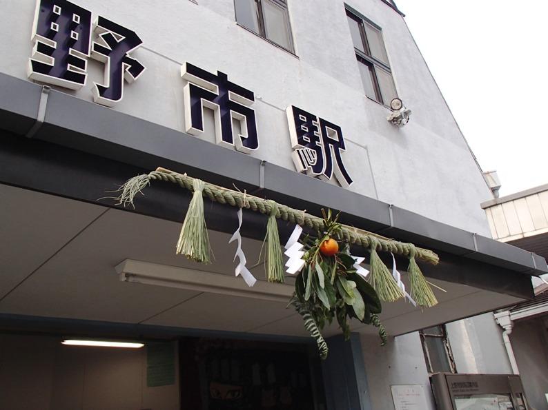 201312simenawa.JPG