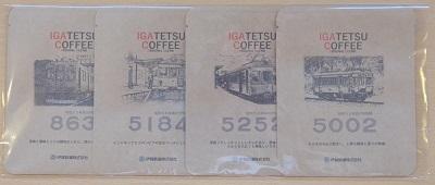 IGATETSU__COFFEhp1.jpg