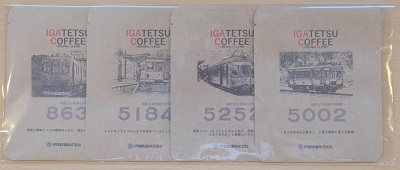 IGATETSU__COFFEhp2.jpg