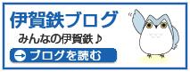 伊賀鉄ブログ