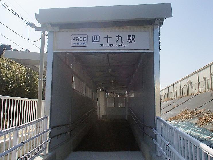 shijukueki.JPG