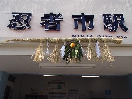 shimenawa201226-2.JPG